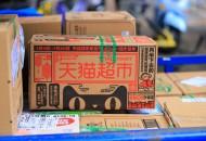 天猫超市将正式接入饿了么 覆盖超过2万商品