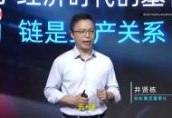 井贤栋:建设新金融体系必须要以科技和数据为支撑