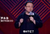 """直播带货赢了:罗永浩2年还4亿,还要拍""""真还传"""""""