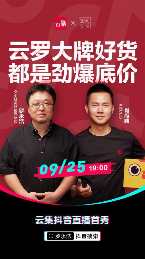 云集加入抖音直播电商,9月25日将首秀罗永浩直播间_行业观察_电商报