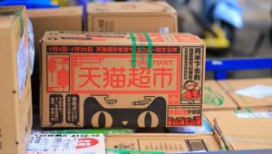 今日盘点: 天猫超市将正式接入饿了么 覆盖超过2万商品
