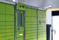 丰巢智能柜节日活动升级 国庆期间仍可使用优惠券