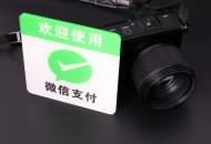 微信支付上线免输卡号绑卡功能 已与工行、平安、浦发等银行打通