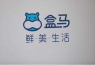 """盒马联手""""百年义利""""推出创新月饼 销量增长4倍"""