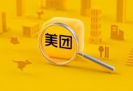 美团:中国餐饮商户数字化率普遍不足10%