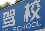 """互联网驾校猪兼强""""爆雷"""":3万学员 待退学费近2亿"""