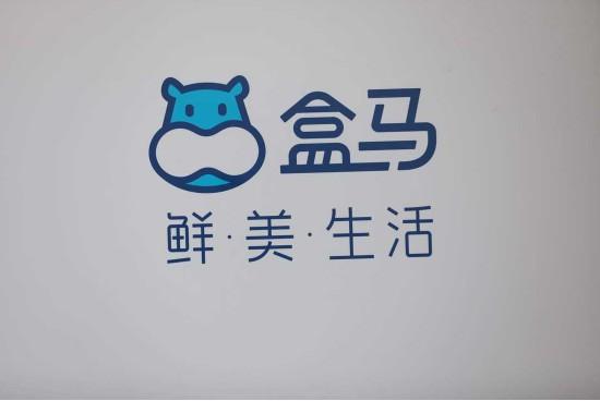 """盒马联手""""百年义利""""推出创新月饼 销量增长4倍_零售_电商报"""
