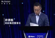 蚂蚁集团井贤栋:金融科技让一切皆可绿色
