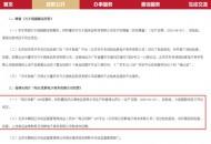 每日优鲜回应北京市场监管局点名:商品已下线