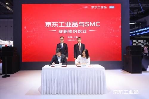 """京东工业品与SMC达成战略合作 以""""三现""""标准升级工业品服务"""