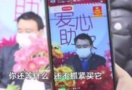 济南商河:3年实现电商直播带动线上线下成交额破10亿元