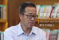 俞敏洪:资本和科技推进教育发展