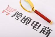 商务部:第128届广交会不向跨境电商平台收取任何费用