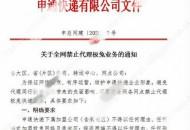 """传极兔遭申通全网代理业务""""禁令"""""""