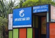 携程成立研究院 在西安设立首个外设联合机构