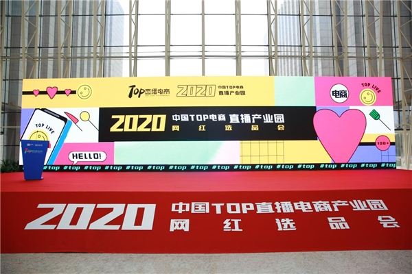 2020中国TOP直播电商产业园网红选品大会正式启动!