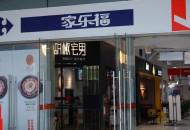 苏宁家乐福五店同开 门店业态多样发展