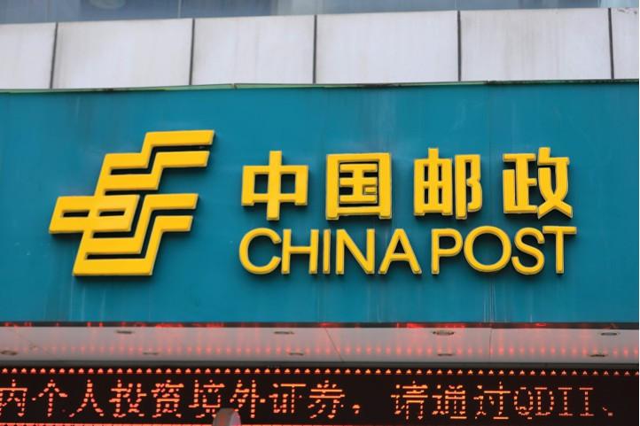 国家邮政局:做好国庆中秋节日期间寄递服务