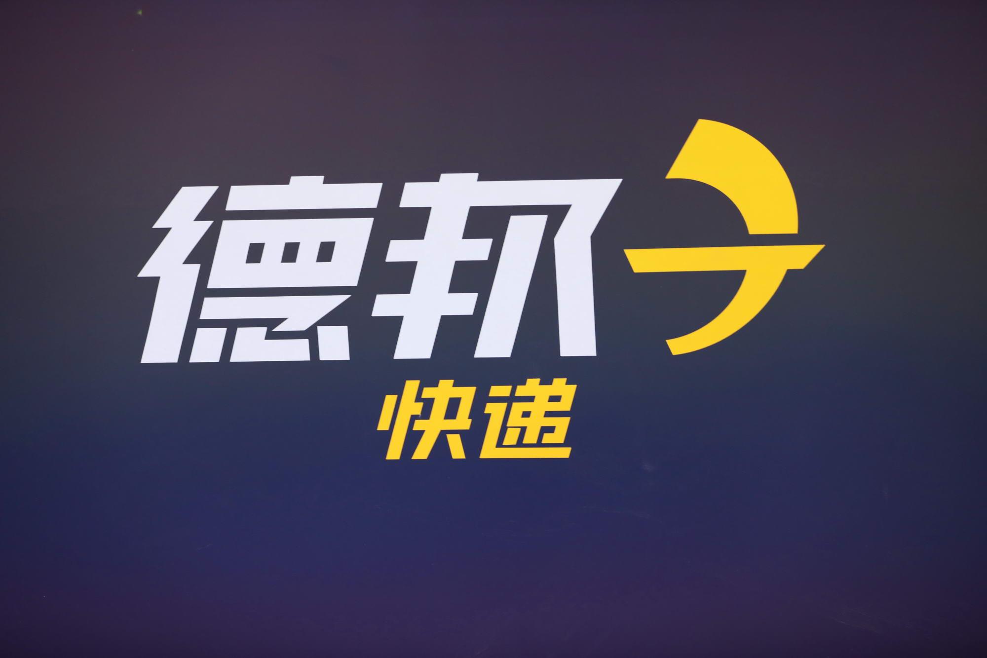 德邦股份称与华为的合作主要涉及云计算和AI领域