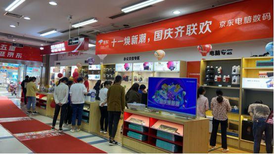 大牌爆款旋风来袭,全国京东电脑数码专卖店嗨翻国庆黄金周