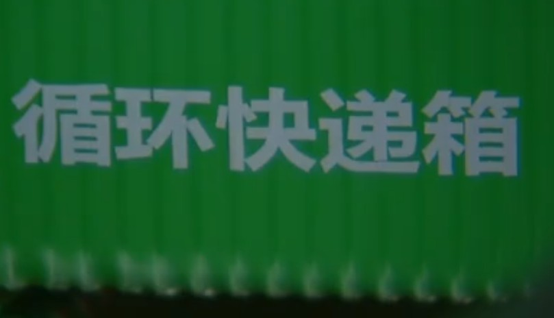 上海:将推多种环保快递包装,升级废弃物回收装置