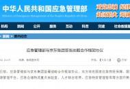 应急管理部与京东集团签署战略合作框架协议
