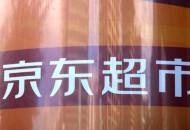 京东超市国庆节母婴品类战报:宝宝零食同比增长200%