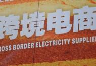 海南面积最大跨境电商体验城亮相三亚