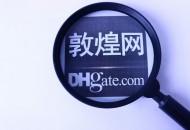 敦煌网加强Stan Lee等品牌知识产权监管
