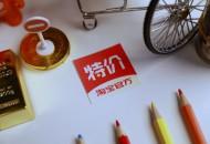 """阿里巴巴将在上海推出首家线下""""1元店"""""""