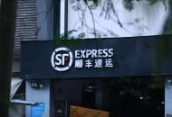 """舟山""""巴士速递""""被评为浙江省农村物流创新发展项目"""