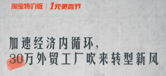 """""""一元更香节"""":一元包邮,淘宝疯了?_零售_电商报"""