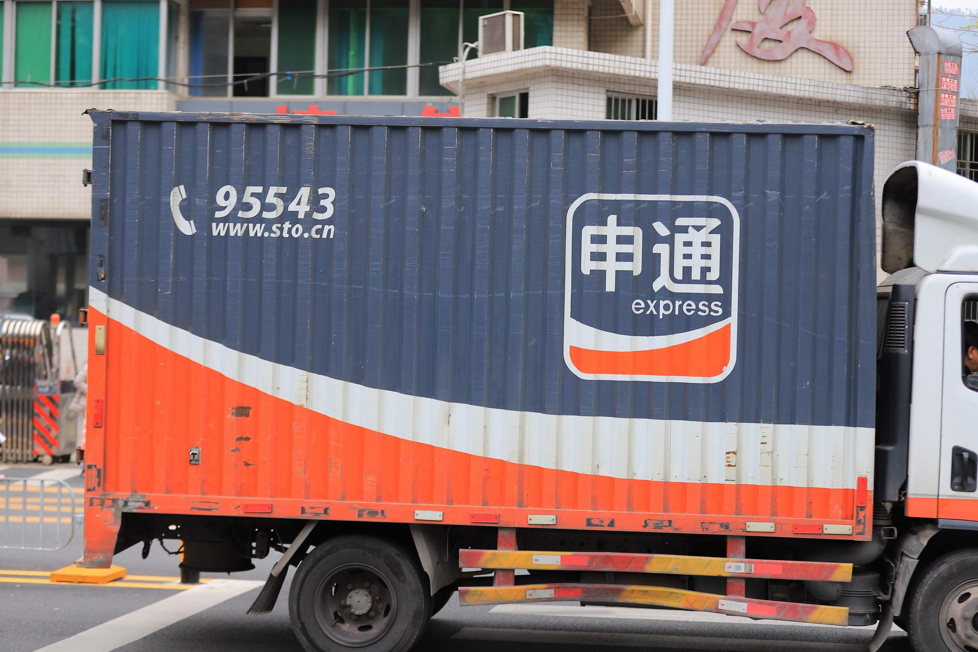 申通斥资1.05亿元成立供应链和物流新公司