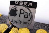 日本公交卡PASMO宣布支持Apple Pay