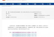 市场监管总局:对瑞幸咖啡(中国)处以200万元罚款