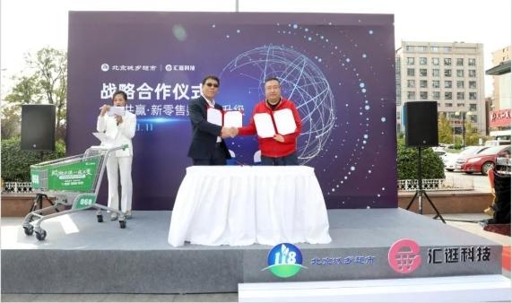 北京城乡超市与汇逛高新科技达到战略合作