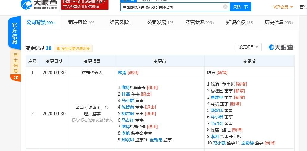 中国邮政速递物流更换法定代表人和董事长