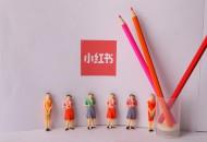 小红书开启上海时装周直播 助力线上线下互联
