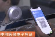 重庆39家定点医药机构实现医保电子凭证扫码支付