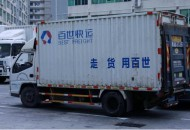 """百世快运正式推出""""橙易装""""送装服务产品"""