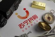 苏宁拼购联手达令家上线新产品 持续布局美妆领域