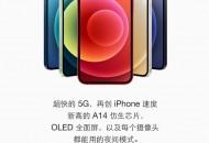 国美APP预约iPhone 12系列 一键配齐