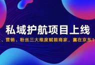 京东推出私域护航计划,助力商家私域流量变现赢在11.11