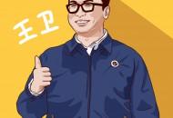 王卫荣膺深圳40位创新创业人物:未来加大在深圳的投资