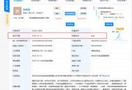 顺丰速运注资500万在深圳成立顺泰物流有限公司