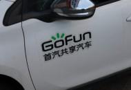 共享汽车GoFun融资数亿元 正谋求上市