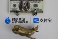传蚂蚁集团拟将IPO估值目标提高至2800亿美元