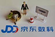 邮储银行与京东数科达成战略合作
