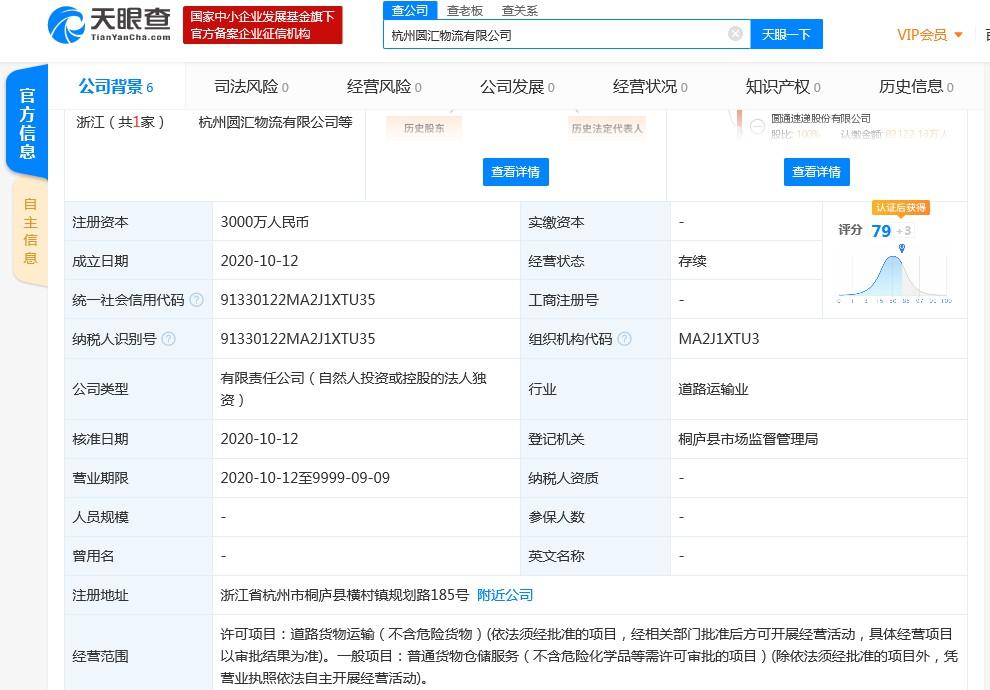 圆通速递斥资3000万成立杭州圆汇物流有限公司