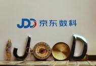 京东数科回复首轮上市问询:刘强东为公司第一大股东